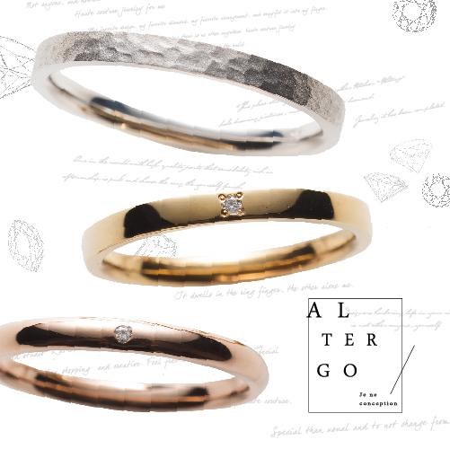 LGBTカップルにおすすめの結婚指輪でアルテルゴ