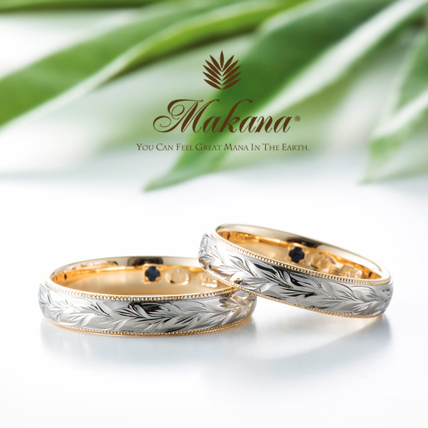 神戸で人気の結婚指輪でMAKANAの結婚指輪