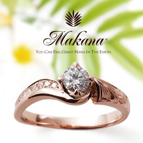 ハワイアンジュエリーMakana婚約指輪大阪梅田