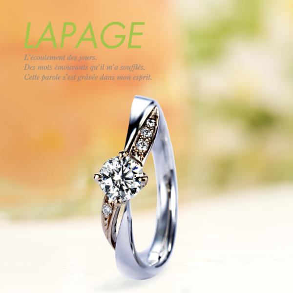 おしゃれな婚約指輪で人気のLAPAGEのダリア