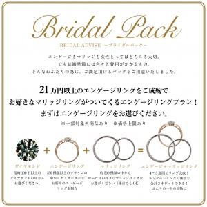 関西初!!お得なブライダルパック!garden梅田8周年で更にお得◎