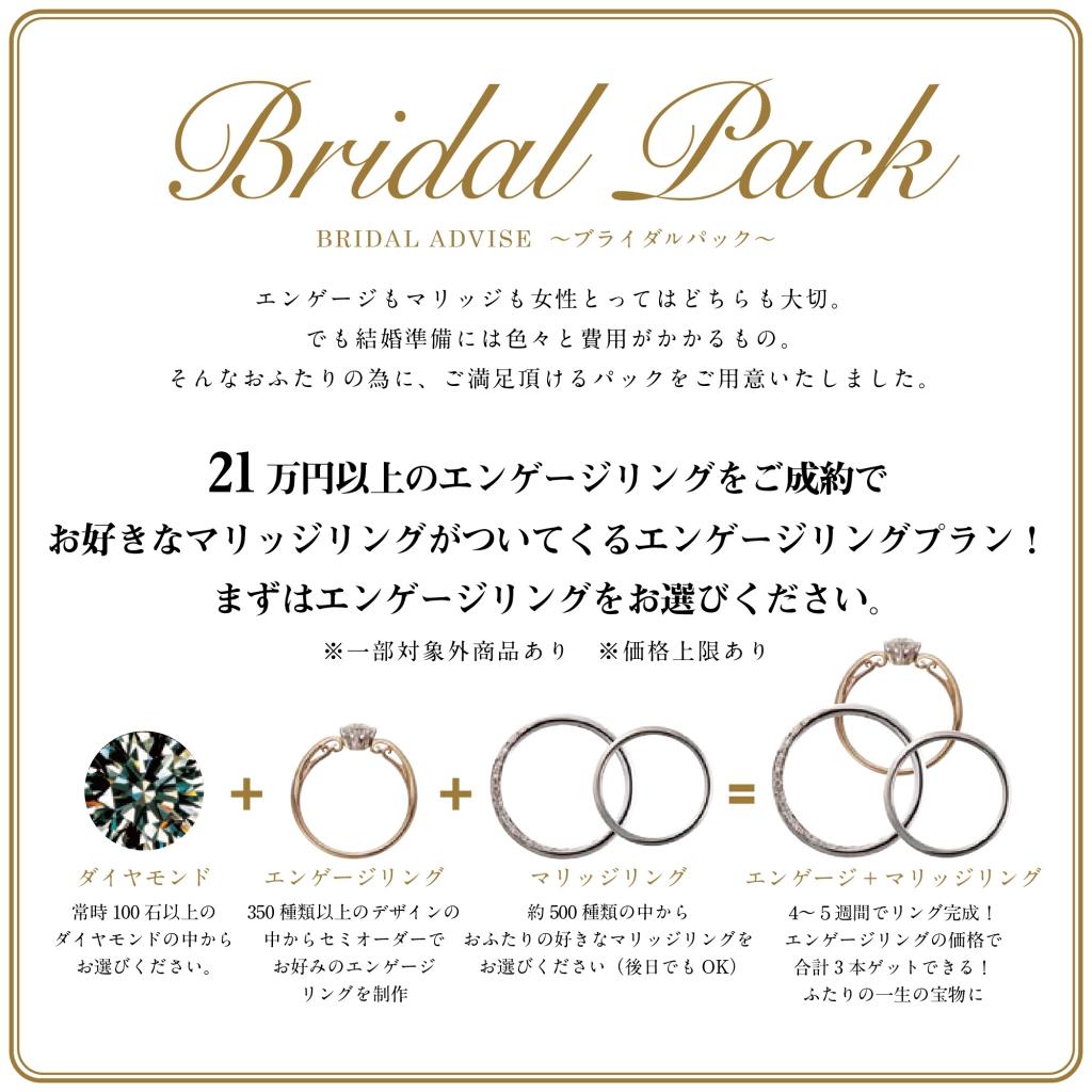 garden梅田限定!ブライダルパック+1万 7/24~7/29