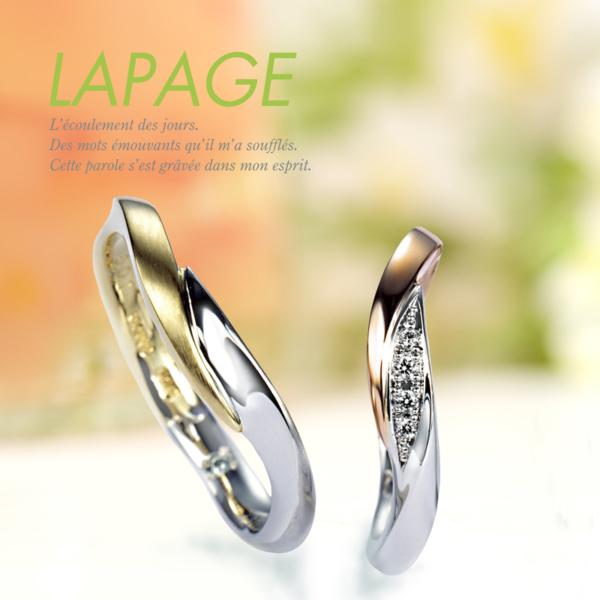 おしゃれな結婚指輪で人気のLAPAGEのマリーゴールド