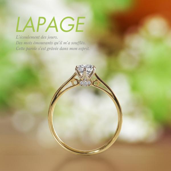 おしゃれな婚約指輪で人気のLAPAGEのポンマリー
