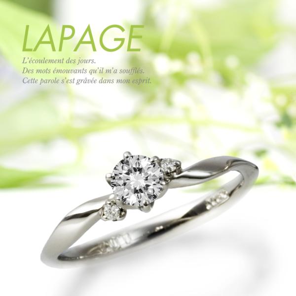 おしゃれな婚約指輪で人気のLAPAGEのトレフル