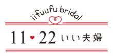 11♡22いい夫婦のロゴ