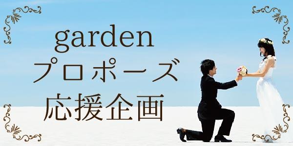 プロポーズの応援企画は大阪・梅田ならgarden梅田へ