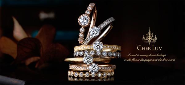 アンティーク調の婚約指輪と結婚指輪のブライダルジュエリーブランドのCHERLUVシェールラブの大阪・梅田・神戸・京都の正規取扱店