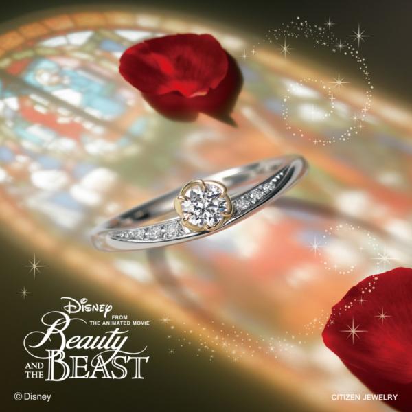 ディズニー美女と野獣のビューティフルライトの婚約指輪で大阪梅田の正規取扱店