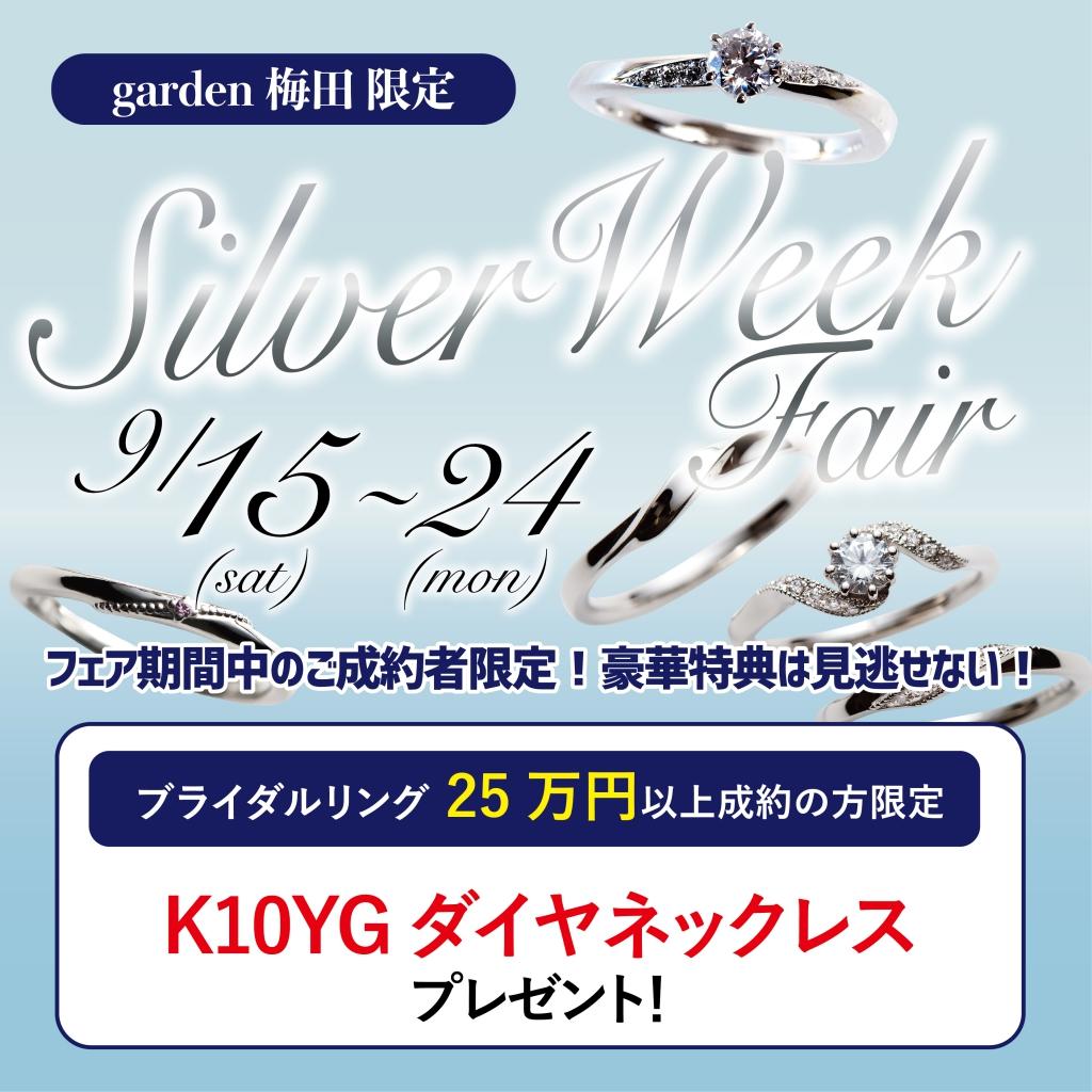 garden梅田限定!silver week fair 9/15~9/24