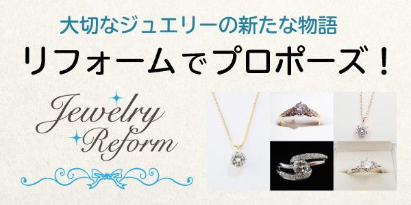 10万円の安い結婚指輪特集の中のジュエリーリフォームで婚約指輪