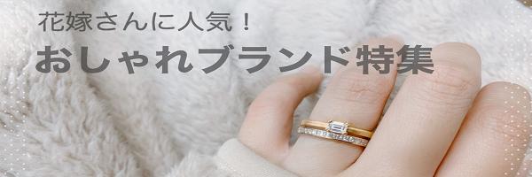 婚約指輪のおしゃれブランド