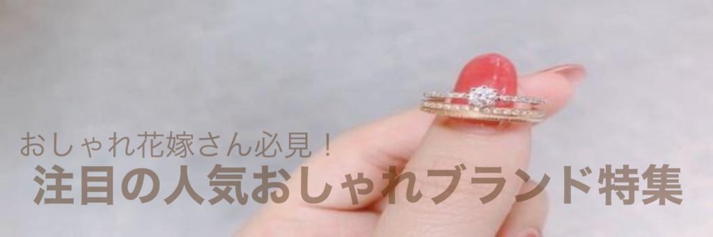結婚指輪のおしゃれブランド