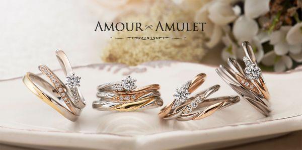 AMOUR AMULET【アムールアミュレット】のブランドイメージ