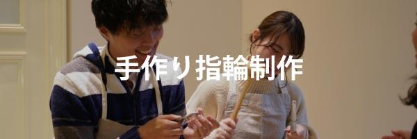 手作り指輪制作