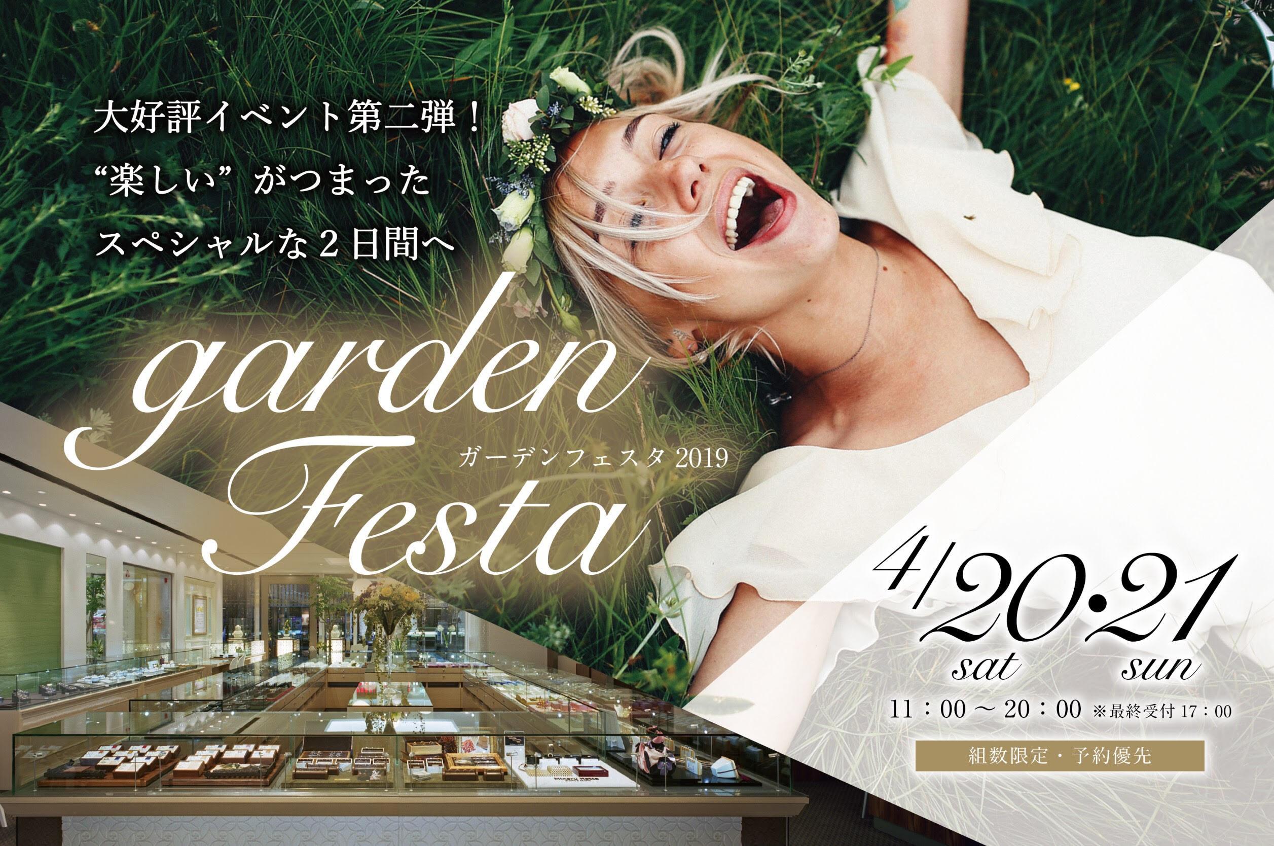garden Festa 2019/4/20(土)・21(日)ご予約承り中☆