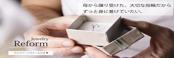 ダイヤモンドだけ婚約指輪リフォーム