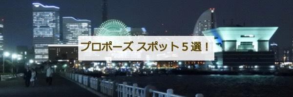 【梅田】プロポーズスポット5選!