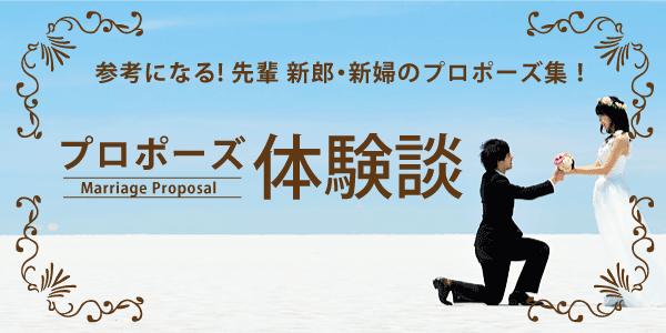 梅田でプロポーズした先輩たちの体験談