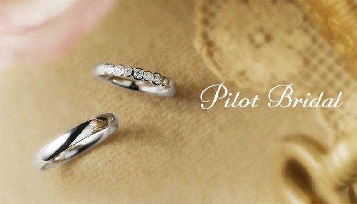 神戸で人気の結婚指輪でパイロットブライダルの結婚指輪