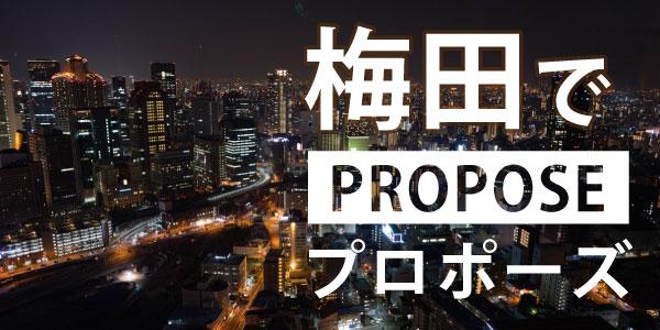大阪・梅田のプロポーズ特集のバナー