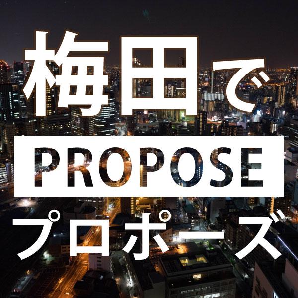 大阪・梅田のプロポーズ特集のアイキャッチ