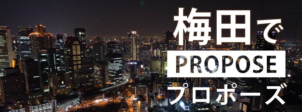 大阪・梅田のプロポーズ特集のイメージ