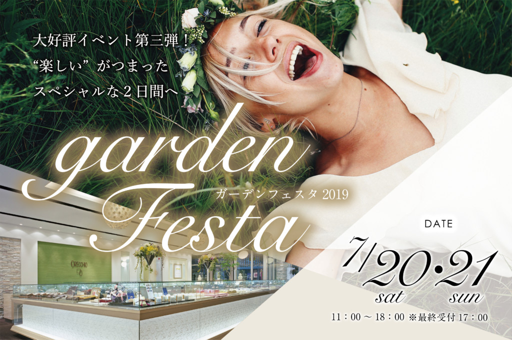 大阪梅田婚約指輪結婚指輪gardenフェスタ