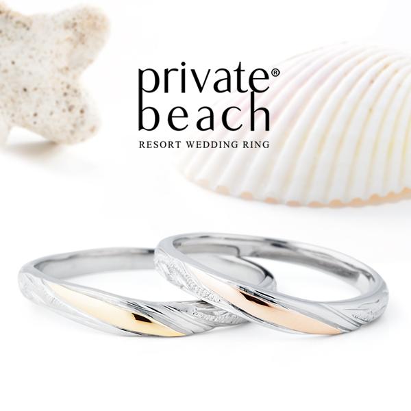 2色のコンビハワイアン結婚指輪なら大阪茶屋町ブライダルリング専門セレクトショップgarden梅田6