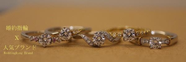 婚約指輪の人気ブランドランキング