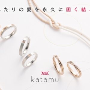 katamu☆*:・ ディフューザープレゼント ・*:☆11/19~12/3