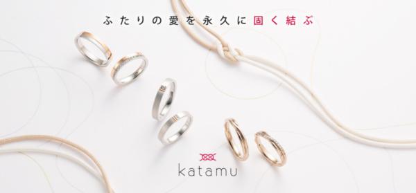 KATAMUカタムのイメージ画像