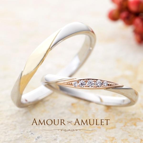 アムールアミュレットの結婚指輪でミエルの大阪梅田の正規取扱店