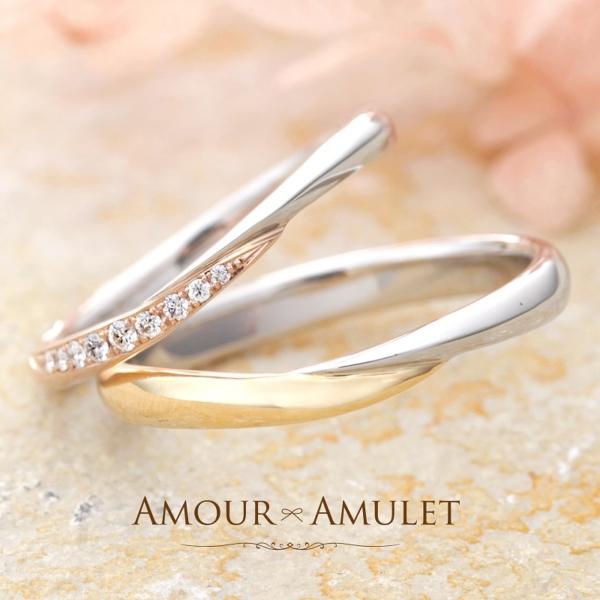 アムールアミュレットの結婚指輪で大阪梅田の正規取扱店