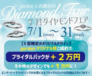 7月1日~31日 増税前第一弾!ダイヤモンドフェア