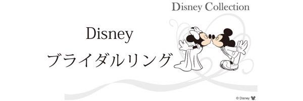 ディズニー結婚婚約指輪なら大阪茶屋町関西最大級のセレクトショップgarden梅田1