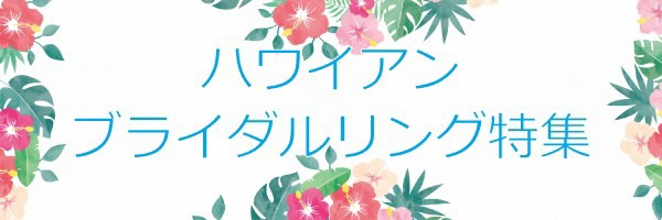 ハワイアンジュエリーの結婚婚約指輪は大阪茶屋町の関西最大級ブライダルリングgarden梅田