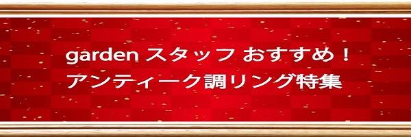 アンティークのかわいい結婚指輪は大阪茶屋町のブライダルリング専門店garden梅田