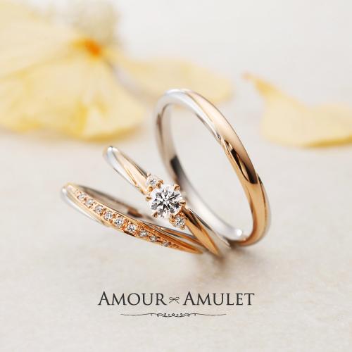 2色のコンビかわいいアミュールアミュレット結婚指輪は大阪茶屋町のブライダルリング専門店garden梅田