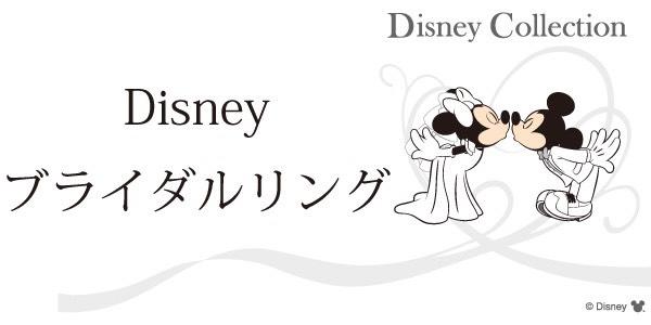 ディズニー結婚指輪婚約指輪ならデザインにこだわった大阪梅田茶屋町のgarden梅田のブライダルリング