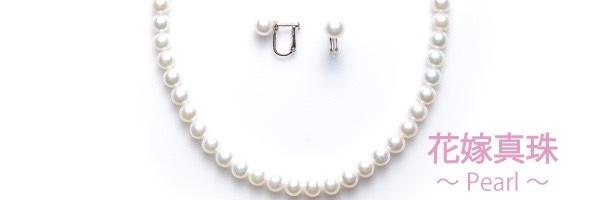 真珠の特集の画像