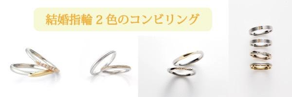 結婚指輪2色のコンビリング