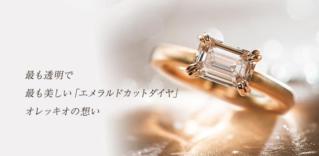 エメラルドカットの婚約指輪なら大阪茶屋町関西最大級のセレクトショップgarden梅田