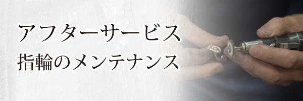 アフターサービス【指輪のメンテナンス】