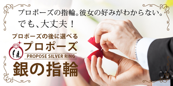 プロポーズ専用リングの銀の指輪は大阪・梅田のgarden梅田