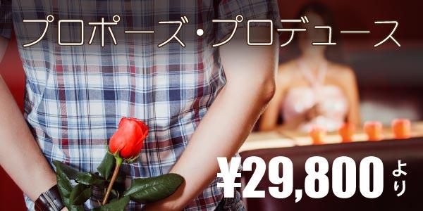 大阪・梅田でプロのプロポーズプランナーによる応援企画のプロポーズプロデュースプラン