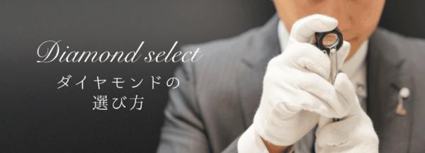 京都で婚約指輪を選ぶときのダイヤモンドの選び方の説明