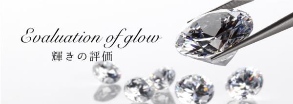 ダイヤモンドの輝きの評価