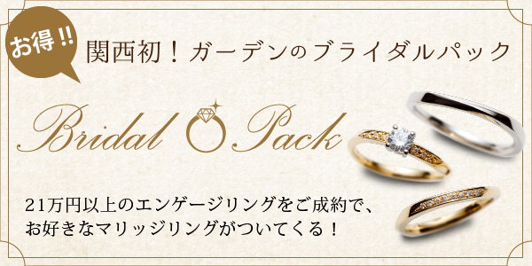 ブライダルパックでお得に婚約指輪と結婚指輪が買えるプランです