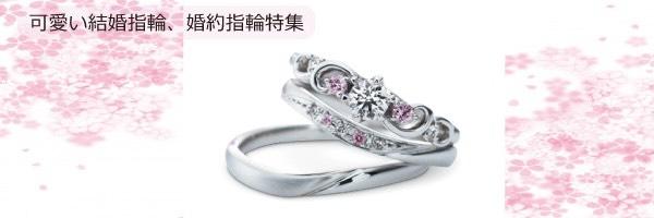 可愛い婚約指輪特集のバナー